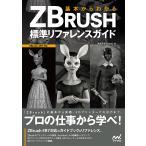 基本からわかるZBRUSH標準リファレンスガイド/米谷芳彦