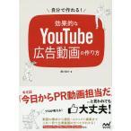 Yahoo!BOOKFANプレミアム自分で作れる!効果的なYouTube広告動画の作り方/藤川佑介