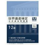 世界遺産検定公式過去問題集 2017年度版1・2級/世界遺産アカデミー/世界遺産検定事務局