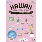Yahoo!BOOKFANプレミアムちょっとツウなオアフ島&ハワイ島案内 HAWAII Oahu & Big Island/永田さち子/宮澤拓/旅行