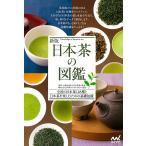 日本茶の図鑑 全国の日本茶118種と日本茶を楽しむ