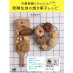 冷蔵発酵でかんたん!発酵生地の焼き菓子レシピ/吉永麻衣子/レシピ