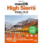 macOS High Sierraマスターブック/小山香織