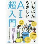 いちばんやさしいAI〈人工知能〉超入門/大西可奈子