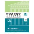 世界遺産検定公式過去問題集 2018年度版1・2級/世界遺産アカデミー/世界遺産検定事務局