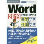 Word基本ワザ&仕事ワザ 2019&2016&2013 / 速効!ポケットマニュアル編集部