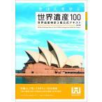 きほんを学ぶ世界遺産100 世界遺産検定3級公式テキスト / 世界遺産アカデミー / 世界遺産検定事務局