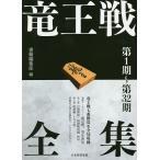 「竜王戦全集 第1期〜第32期 / 書籍編集部」の画像