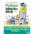 シゴトがはかどるPython自動処理の教科書 / クジラ飛行机