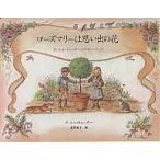 Yahoo!bookfanプレミアムローズマリーは思い出の花 ターシャ・テューダーのメモリーブック/ターシャ・テューダー/食野雅子/子供/絵本
