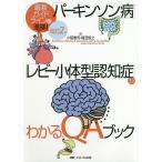 「パーキンソン病」「レビー小体型認知症」がわかるQAブック / 小阪憲司 / 織茂智之
