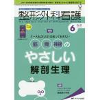 整形外科看護 第24巻6号(2019-6)