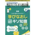 整形外科看護 第25巻3号(2020-3)
