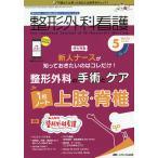 整形外科看護 第25巻5号(2020-5)