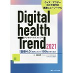 デジタルヘルストレンド 「医療4.0」時代に向けた100社の取り組み 2021 ウィズ/アフターコロナ時代の医療ニューノーマル / 加藤浩晃
