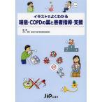 イラストでよくわかる喘息・COPDの薬と患者指導・支援/荒木博陽