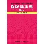 保険薬事典Plus+ 薬効別薬価基準 令和3年4月版 適応・用法付 / 薬業研究会