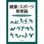 健康・スポーツ教育論/日本大学文理学部体育学研究室
