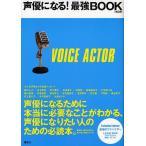 声優になる!最強BOOK 声優になりたい人のための必読本。