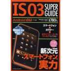 IS03 SUPER GUIDE 新次元スマートフォンの実力 / クランツ