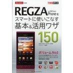 docomo REGZA Phoneをスマートに使いこなす基本&活用ワザ150 / 法林岳之 / 橋本保 / 清水理史