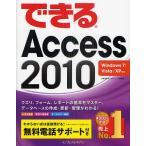 できるAccess 2010/広野忠敏/できるシリーズ編集部