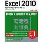 Excel 2010 Windows 7/Vista/XP対応/尾崎裕子/日花弘子/できるシリーズ編集部