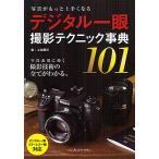 デジタル一眼撮影テクニック事典101 写真がもっと上手くなる/上田晃司