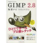 できるクリエイターGIMP2.8独習ナビ/ドルバッキーヨウコ/オブスキュアインク/できるシリーズ編集部