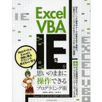 Excel VBAでIEを思いのままに操作できるプログラミング術 / 近田伸矢 / 植木悠二 / 上田寛