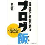 ブログ飯 個性を収入に変える生き方 / 染谷昌利