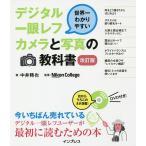 デジタル一眼レフカメラと写真の教科書 世界一わかりやすい/中井精也/NikonCollege