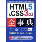 HTML5&CSS3/2.1全事典 / 小川裕子 加藤善規 できるシリーズ編集部