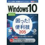 Windows10困った!&便利技205/広野忠敏/できるシリーズ編集部