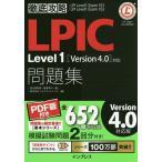 LPIC Level1問題集 LPI Level1 Exam 101 LPI Level1 Exam 102/鳥谷部昭寛/菖蒲淳司/ソキウス・ジャパン