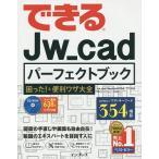 できるJw_cadパーフェクトブック困った!&便利ワザ大全/稲葉幸行/できるシリーズ編集部