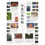 もっと撮りたくなる写真の便利帳/谷口泉/ナイスク