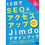10日でSEO&アクセスアップJimdoデザインブック / 赤間公太郎 / KDDIウェブコミュ