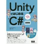 UnityではじめるC# 基礎編/大槻有一郎/いたのくまんぼう