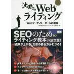 沈黙のWebライティング Webマーケッターボーンの激闘/松尾茂起/上野高史