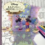 大人ディズニー素敵な塗り絵レッスンブック夢の世界へ/INKOKOTORIYAMA