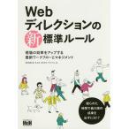 Webディレクションの新標準ル-ル    エムディエヌコ-ポレ-ション 栄前田勝太郎