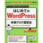 あなたもアフィリエイト×アドセンスで稼げる!はじめてのWordPress本格ブログ運営法/大串