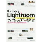 Photoshop Lightroom Classic CC/CCプロフェッショナルの教科書 思い通りの写真に仕上げるRAW現像の技術 / 高嶋一成