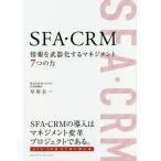 SFA・CRM情報を武器化するマネジメント7つの力/早川圭一