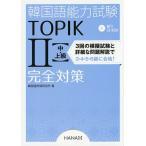 韓国語能力試験TOPIK2〈中・上級〉完全対策/韓国語評価研究所