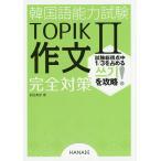 韓国語能力試験TOPIK2作文完全対策 / 前田真彦