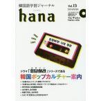 ショッピング韓国 韓国語学習ジャーナルhana Vol.13/hana編集部