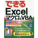 できるExcelマクロ&VBA 作業の効率化&スピードアップに役立つ本/小舘由典/できるシリーズ編集部