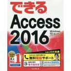 できるAccess 2016 / 広野忠敏 / できるシリーズ編集部